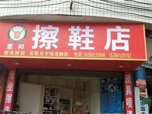 惠邦擦鞋店欢迎您