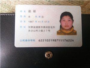 本人撿到趙麗身份證,銀行卡,