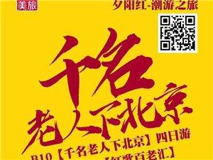 168元游北京