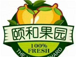 颐和果园原产直发水果招商