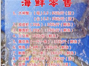 海鮮批發零售來龍二縣免費送貨上門