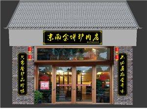 京南金餅驢肉店