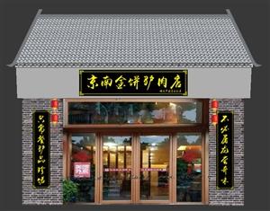 京南金��H肉店