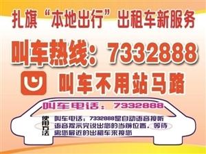 出租車24小時叫車電話:733-2888