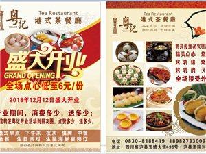 粤记港式茶餐厅开业了