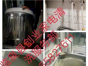 空调、冰箱、洗衣机、热水器、油烟机家电清洗服务