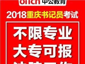 2018重慶書記員考試