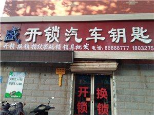 """""""藁城開鎖""""""""藁城開鎖公司""""藁城配汽車鑰匙??"""