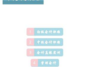 華舜會計服務有限公司
