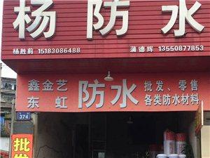 马街杨防水