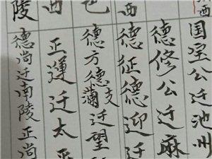 太湖县王杨修家谱寻宗寻祖