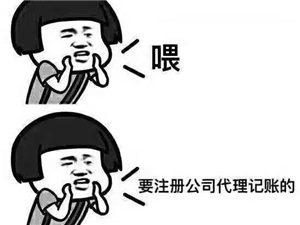 彭澤華舜會計服務有限公司