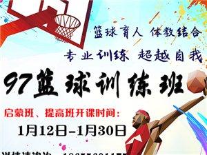 97寒假篮球培训班