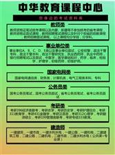 中華教育課程中心