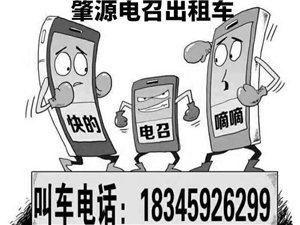 肇源出租車電話 18345926299
