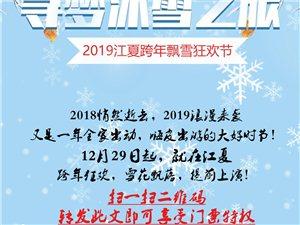 江夏跨年飘雪狂欢节,12月29日,?#40644;?#26469;约吧!