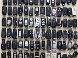 昭通和平開鎖行,匹配各種汽車芯片鑰匙。