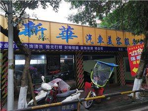 新華汽车美容服务中心