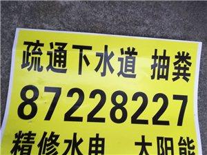 如皋疏通管道,15862767574,清理化糞池