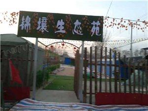 河南錦壤實業有限公司歡迎大家前來觀光旅游