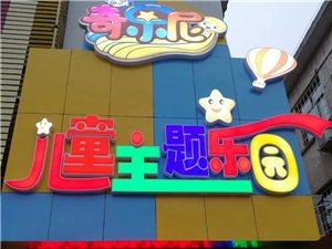奇乐尼主题儿童乐园