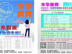 木華教育19年寒假招生進行中