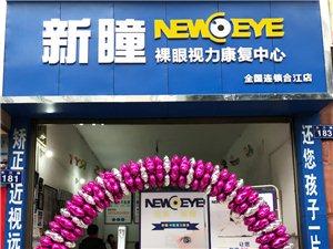 新瞳裸眼视力康复中心