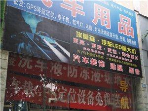 汽車電子電器音響空調電瓶及汽車用品批發