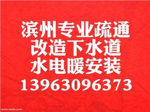 滨州专业疏通,?#33041;?#21416;房,卫生间下水道