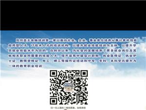 凤冈蓝天电脑培训中心