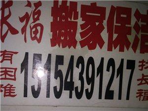 滨州长福家政公司搬家保洁擦玻璃