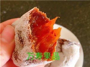 山東青州精選特級柿餅