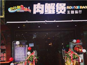 肉蟹煲主题餐厅
