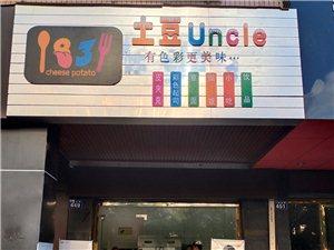 美食  土豆Uncle