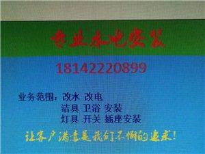 ��I改水改�18142220899
