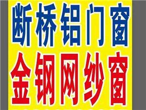 武清金剛網紗窗工廠直營店