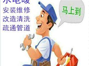 鶴壁專業家庭維修水電暖改造電話,修水管,修暖氣等