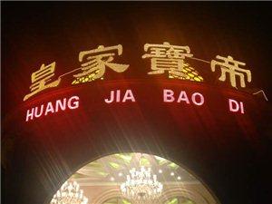 新郑唯一的商务K歌场所皇家宝帝