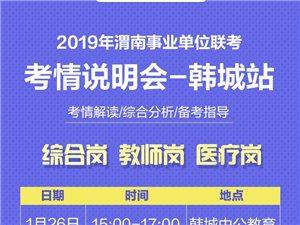 2019陕西事业单位联考考情说明会
