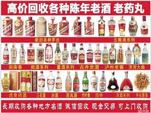 茅台酒五粮液等各类名酒老酒回收礼品回收