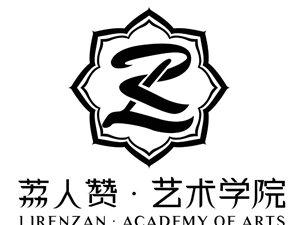 荔人赞艺术学院