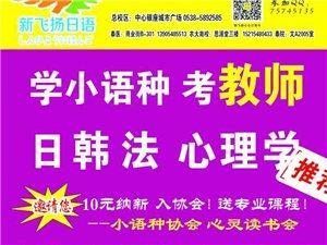 日語、韓語、心理學、教師資格證培訓