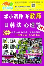日语、韩语、心理学、教师资格证培训