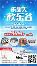 平泉歓乐谷新年特惠39.9冰雪通票