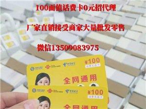 百萬商家搞活動促銷利器100元話費充值卡禮品卡定制