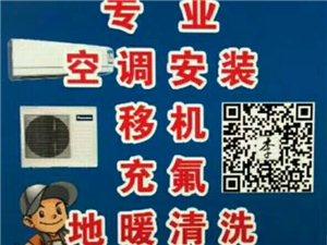 空调安装、移机、充氟、清洗、维修、收售、地暖清洗