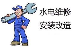專業水電,扒墻刨鉤