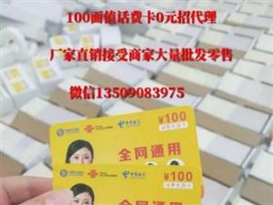 商家做活動促銷利器禮品卡定制100元話費充值卡批發