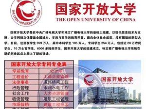 国家开放大学,3月份入学报名倒计时
