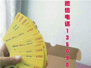電話卡促銷100面值三網通用批發低至5元一張